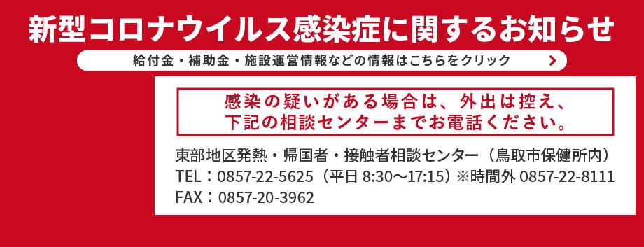 鳥取 県 コロナ 感染 者
